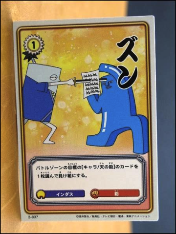 File:Card 3-037 (A).png