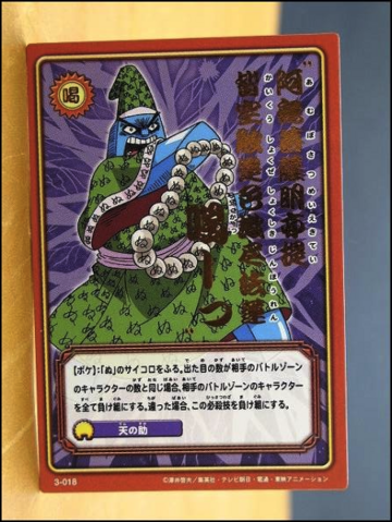 File:Card 3-018 (A).png