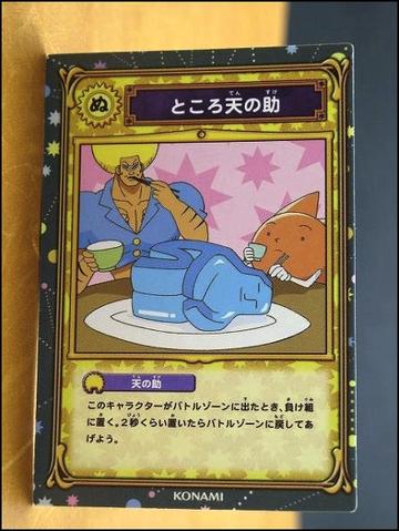 File:Card 2-010 (B).png