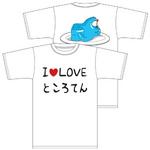 Tokoroten Promotion T-Shirt (White)