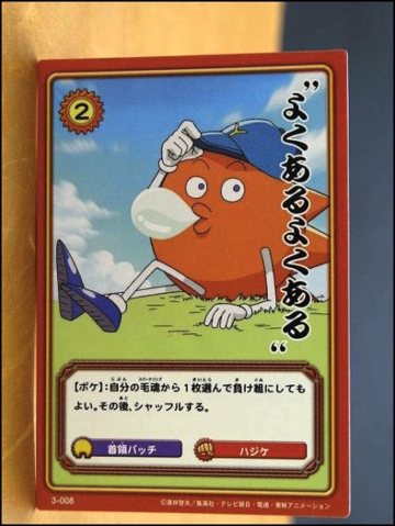 File:Card 3-008 (A).png