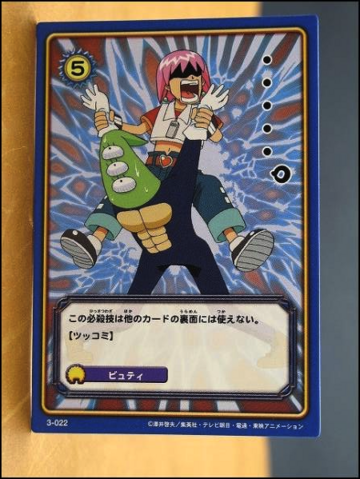 File:Card 3-022 (A).png