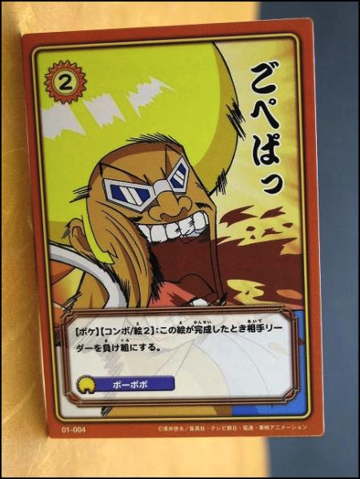 File:Card 1-004 (A).png