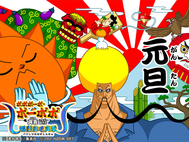 File:Bo-bobo GBA 1 - New Year's Day Wallpaper.PNG