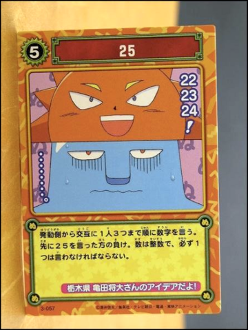 File:Card 3-057.png