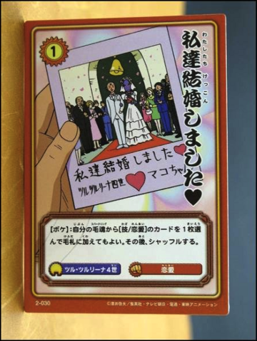 File:Card 2-030 (A).png