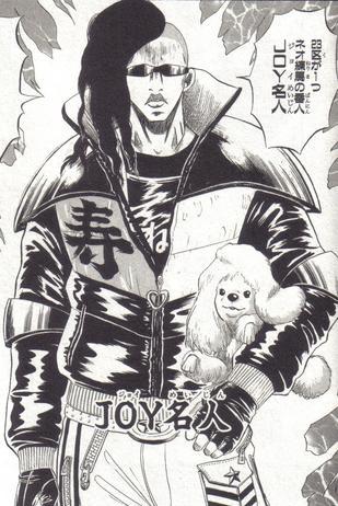 File:Master JOY.jpg
