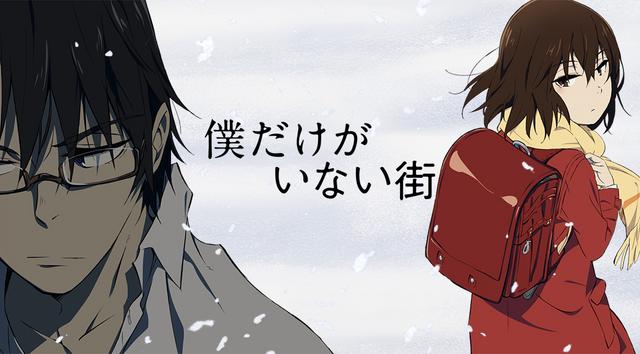 File:Boku dake ga Inai Machi Anime Visual 01.png