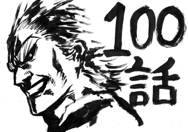 Файл:Chapter 100 Sketch.png