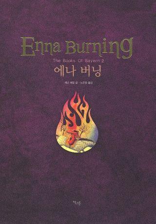 File:Enna Burning Korean Cover 1.jpg