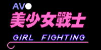 AV Bishoujo Senshi Girl Fighting