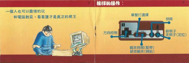 File:Hiddenchinesechess-fc-manual04.png