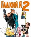File:Despicable me 2.png
