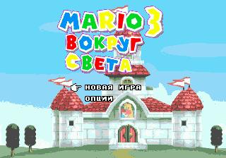 Mario 3 - Around the World 000