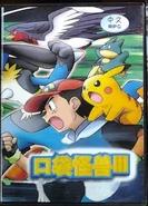 File:Pokemon sapphire part 3.png