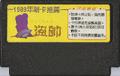 Mahjongtrap-fc-altcartb.png