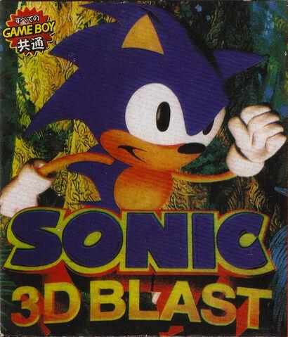 File:Sonic3Dblast5 frontcover.jpg