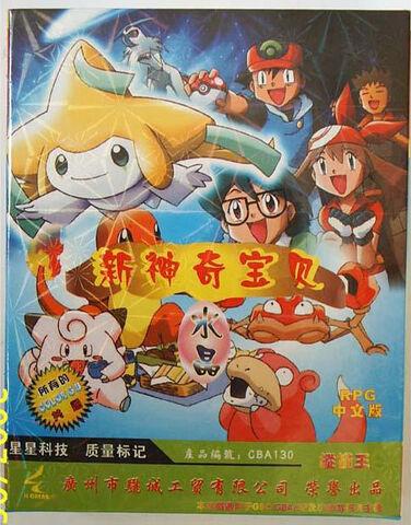 File:Li Cheng Pokemon Crystal.jpg