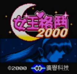 Qof2000 title