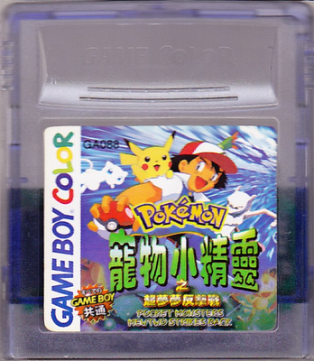 File:Mewtwo-Chi-Cart.png