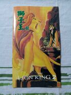 5. MD Lion King 2 Manual Front