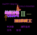 Happy Biqi III - World Fighter (C)-0.png