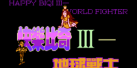 Happy Biqi III: World Fighter
