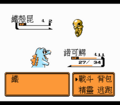 Pokemon gold-battle.png