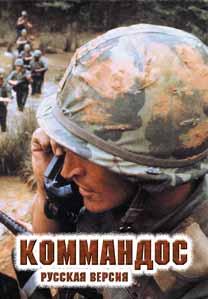 File:Comandos RUS.jpg
