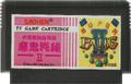 Superpang2-fc-cartf.png