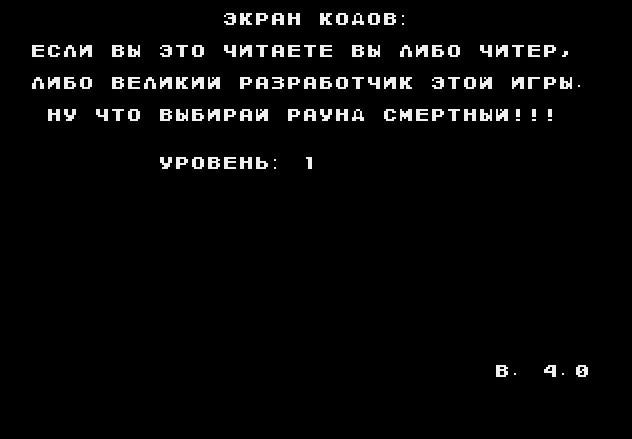 File:Code Screen.png