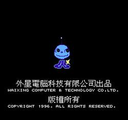 Waixing1996logo