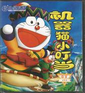 Doraemon waixing box-300dpi