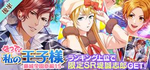 Edition-Fujishiro School Festival 15-