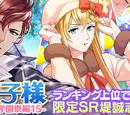 Protect me! My Prince -Fujishiro Academy Festival 15 edition-