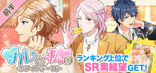 Event - White Day 16 -