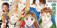 Hana Yori Dango (drama CDs)