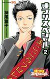 Matsuri-Special2