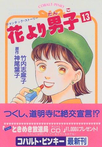 File:Novel-13.jpg