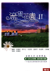 Meteor-GardenII-novel