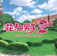 Hanadan2-soundtrack