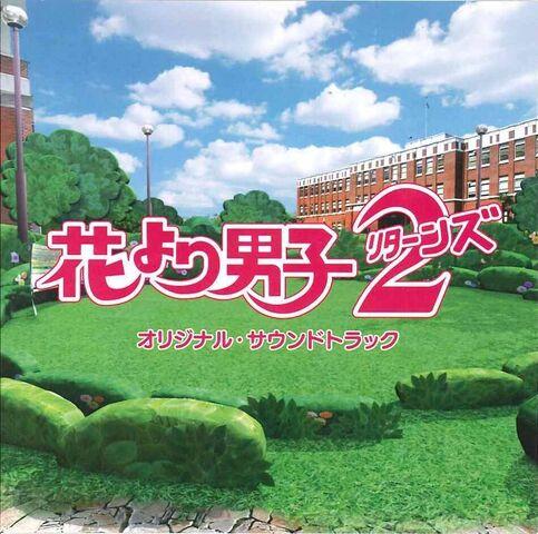 File:Hanadan2-soundtrack.jpg
