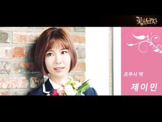 Boys Over Flowers The Musical trailer