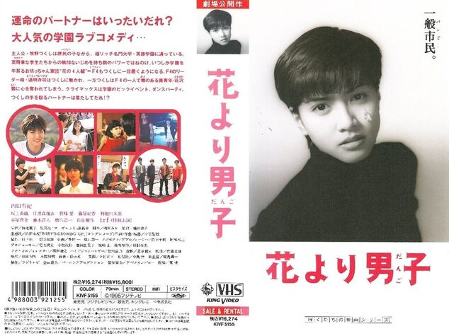 File:Hanadan-VHS.jpg