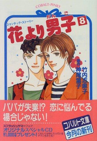 File:Novel-8.jpg