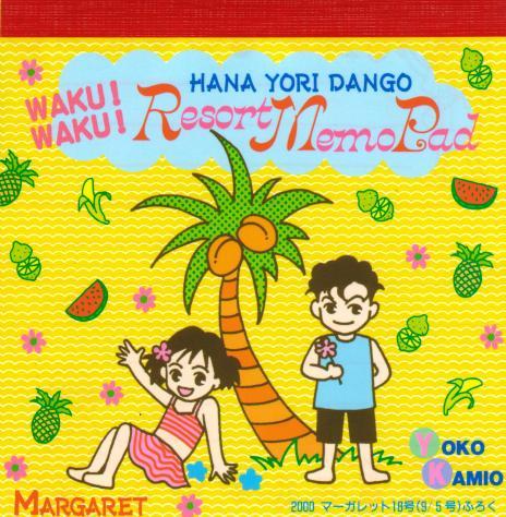 File:Furoku-memo.jpg