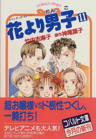 File:Novel-11.jpg