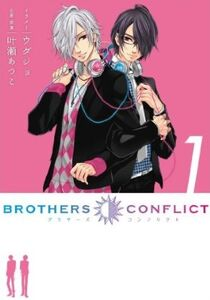 Brothers Conflict Novel Cover Volume 1