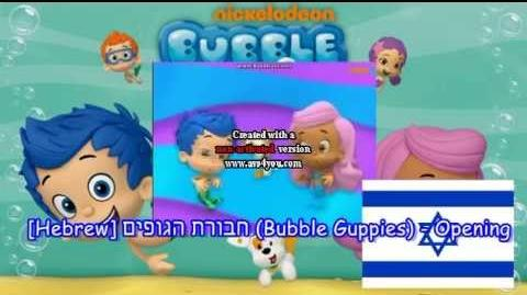Hebrew חבורת הגופים (Bubble Guppies) - Opening
