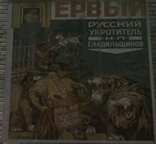 File:Poster 2 Zoo BO.jpg